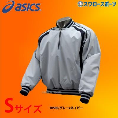 【即日出荷】 アシックス ベースボール VジャンLS BAV003