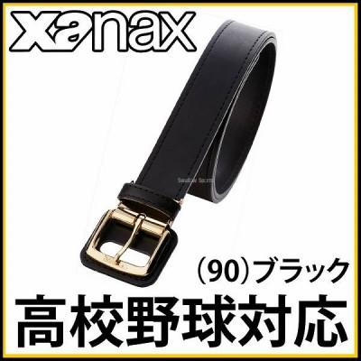 ザナックス ベルト(ウェスト 100cm対応) 学生野球向け 金バックルモデル BB-19