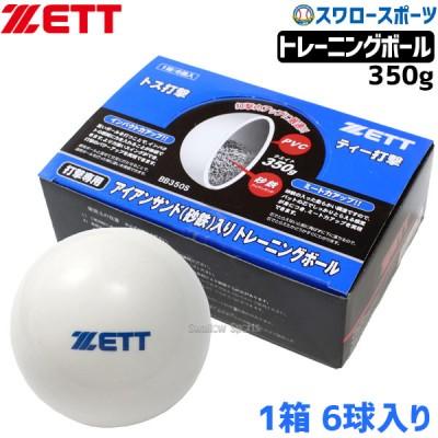 ゼット トレーニング ボール 打撃専用アイアンサンド(砂鉄入り)350g サンドボール  BB350S ※ダース販売(6球)