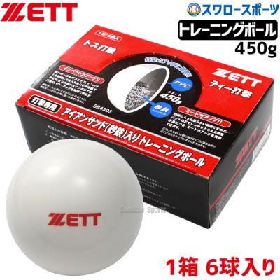ゼット トレーニング ボール 打撃専用アイアンサンド(砂鉄入り)450g サンドボール BB450S ※ダース販売(6球) 入学祝い