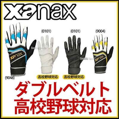 ザナックス ダブルベルト バッティング手袋 片手用 一部高校野球対応 BBG-63H