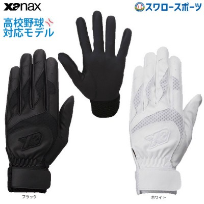 ザナックス 限定 バッティンググローブ(両手用) 高校野球対応 BBG-66 Sale