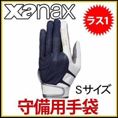 【即日出荷】 ザナックス 守備用手袋(片手用) 一部高校野球対応 BBG-76H