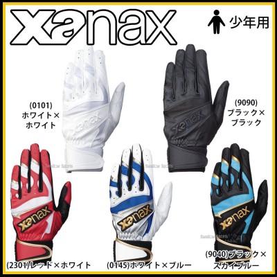 ザナックス 少年用 バッティング 手袋 両手用 一部高校野球対応 BBG-80J バッティンググローブ