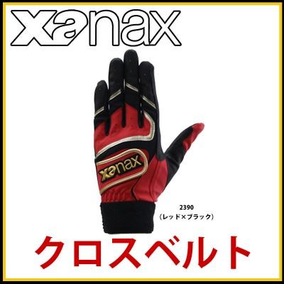 ザナックス クロス ダブルベルト バッティング手袋 両手用 一部高校野球対応 BBG-81