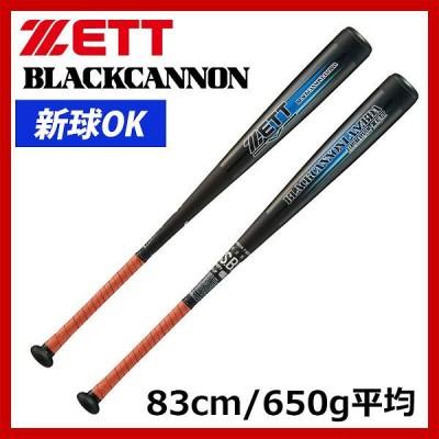【即日出荷】 ゼット ZETT 軟式 FRP バット ブラックキャノン ラムダ BCT32583