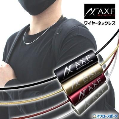 アクセフ ベルガード ネックレス EX Airy エアリー ワイヤーネックレス IFMC.(イフミック)加工済み 2261018 BELGARD