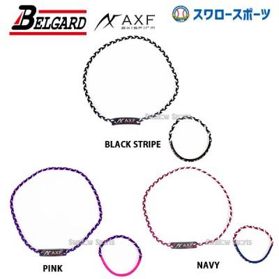ベルガード BELGARD AFX アクセフ カラーバンド 2本セット (ネックレス、ブレスレット) 2269053