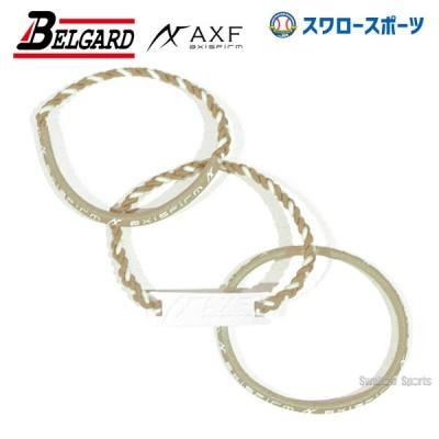 アクセフ ベルガード BELGARD AFX アクセフ カラーバンド 3本セット (ブレスレット×3) 2269059