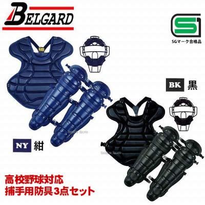 【即日出荷】 送料無料 ベルガード BELGARD 硬式用 キャッチャーセット 防具3点セット 高校野球対応 KS797