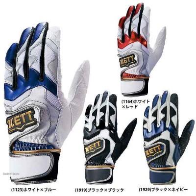 ゼット ZETT ネオステイタス バッティング 手袋 両手用 BG994