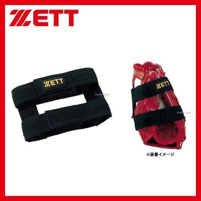 ゼット ZETT グラブ 保型バンド BGB100