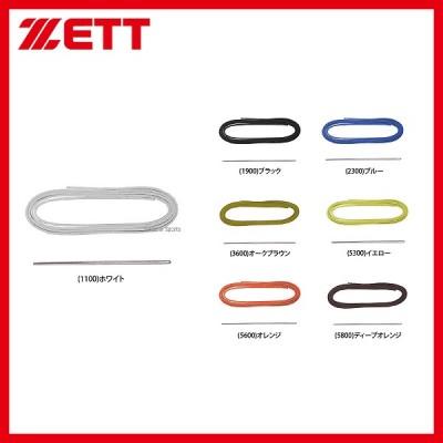 ゼット ZETT グラブ 修理 ひも BGX116 ZETT 野球用品 スワロースポーツ