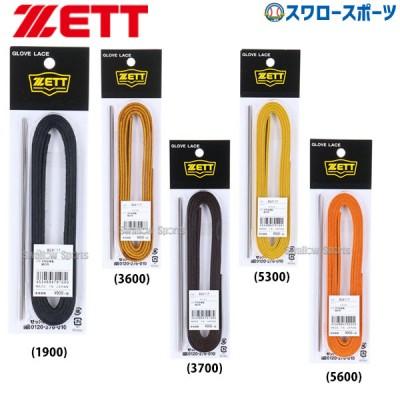 ゼット ZETT グラブ 修理 ひも BGX117 ZETT 野球用品 スワロースポーツ