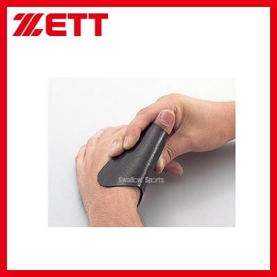 ゼット ZETT グラブ用 親指用プロテクター BGX160