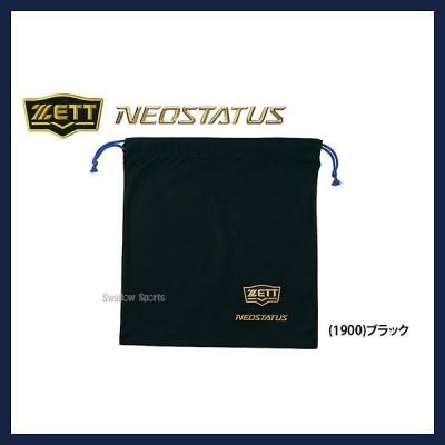 ゼット ZETT ネオステイタス ニット袋 BGX400