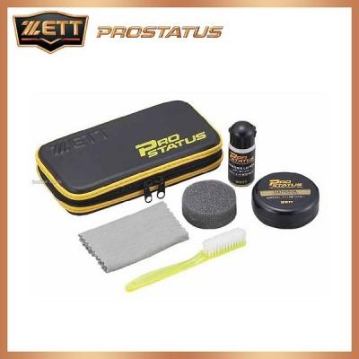 【即日出荷】 ゼット ZETT プロステイタス グラブ・ミット用お手入れセット メンテナンス BGX600