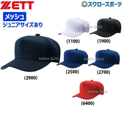 ゼット ZETT 六方 ダブル メッシュ キャップ BH132