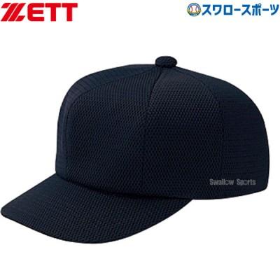 ゼット ZETT 塁審用 アンパイヤ 審判用 帽子 BH203