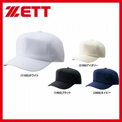 ゼット ZETT 六方 ニット 練習用 帽子 BH7620