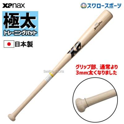 ザナックス 硬式 竹トレーニングバット BHB-1620