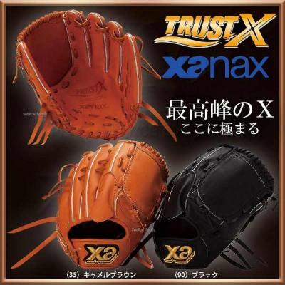 【即日出荷】 ザナックス 硬式 グローブ グラブ トラストエックス 投手用 BHG-12015