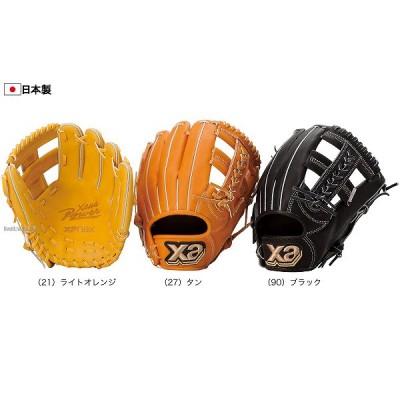 ザナックス 硬式 グローブ グラブ ザナパワー 内野手用 BHG-4315 グローブ 硬式 内野手用 Xan