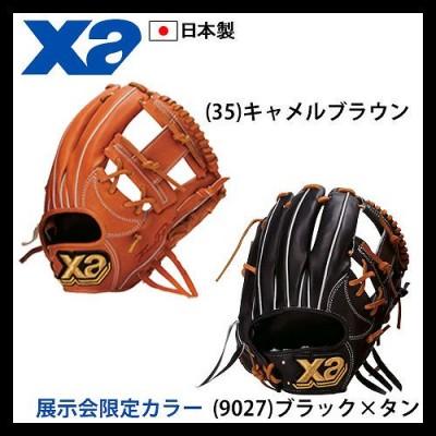 ザナックス 硬式 グラブ トラストエックス 内野手用 BHG-52115 グローブ 硬式 内野手用 Xanax  野球用品 スワ