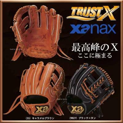 ザナックス 硬式 グラブ トラストエックス 内野手用 BHG-52415