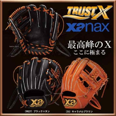 【即日出荷】 送料無料 ザナックス 硬式 グラブ トラストエックス 内野手用 BHG-52615