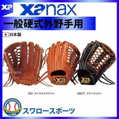 ザナックス 硬式 グローブ グラブ トラストエックス 外野手用 BHG-72115