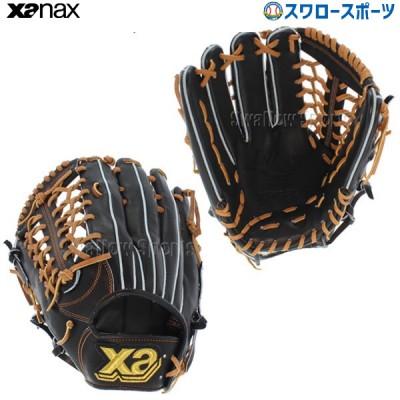 ザナックス 硬式グローブ グラブ 専用袋付 トラストシリーズ 外野手用 BHG-72116