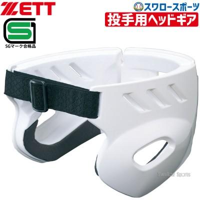 ゼット ZETT 野球 投手用 ヘッド ギア BHL110P ZETT 野球用品 スワロースポーツ