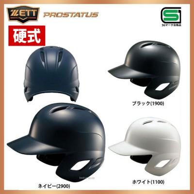ゼット ZETT プロステイタス 硬式 野球 打者用 ヘルメット BHL170 ヘルメット 両耳