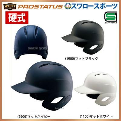 ゼット ZETT プロステイタス 硬式野球 打者用ヘルメット つや消し BHL171