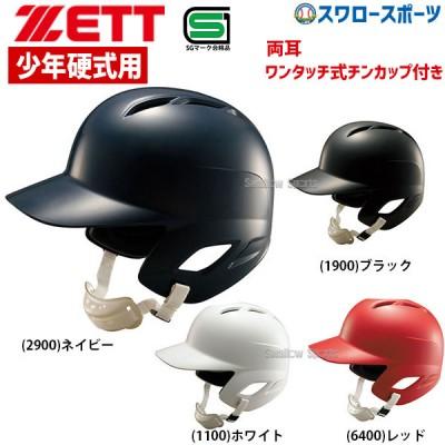 ゼット ZETT 少年硬式 打者用ヘルメット 両耳付 BHL270