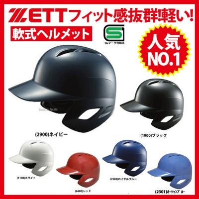 ゼット ZETT 軟式野球 打者用 ヘルメット 両耳 BHL370
