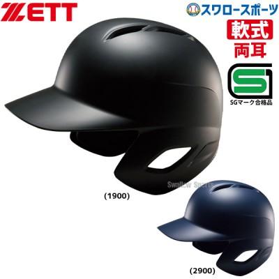 ゼット ZETT 軟式野球 打者用 ヘルメット (つや消し) 両耳用 ※一部受注生産 BHL371