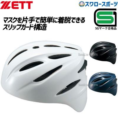 ゼット ZETT 硬式 ヘルメット 捕手 BHL400
