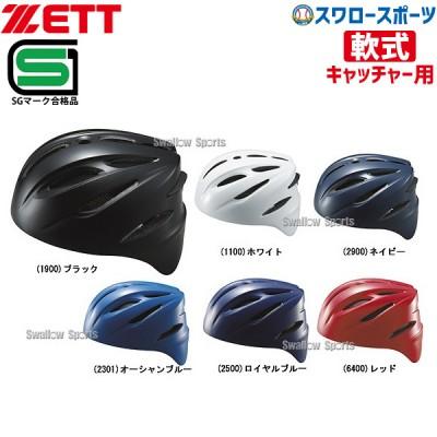 ゼット ZETT 軟式 捕手用 ヘルメット BHL40R