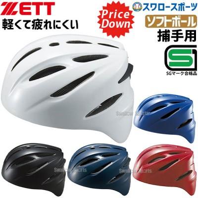 ゼット ZETT ソフトボール 捕手用 ヘルメット BHL40S