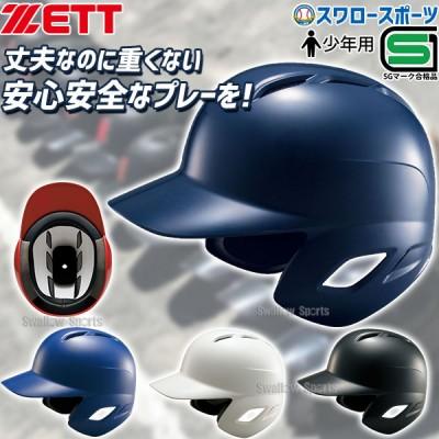 ゼット ZETT 少年 軟式 打者用 ヘルメット BHL770 ヘルメット 両耳 ZETT 少年・ジュニア用 【Sale】 野球用品 スワロースポーツ ■TRZ ■TRZ