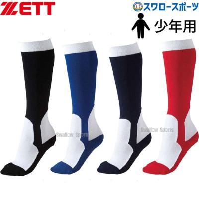 ゼット ZETT 少年用 イージー ソックス BK250M (21~24cm) ウエア ウェア ZETT 靴下 少年・ジュニア用 野球用品 スワロースポーツ