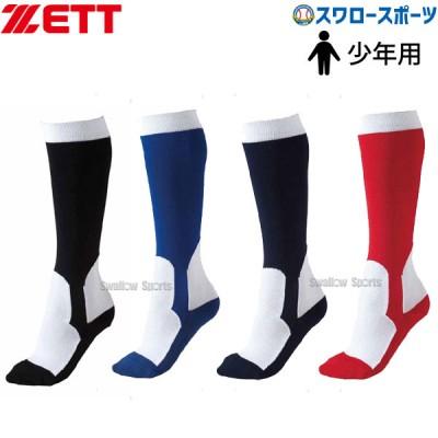 ゼット ZETT 少年 イージー ソックス BK250S (19~21cm) ウエア ウェア ZETT 靴下 少年・ジュニア用 野球用品 スワロースポーツ
