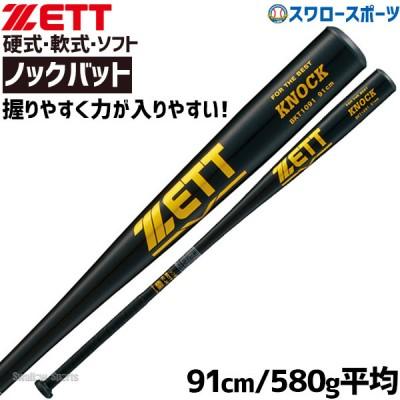 ゼット ZETT 金属製 ノックバット BKT1091