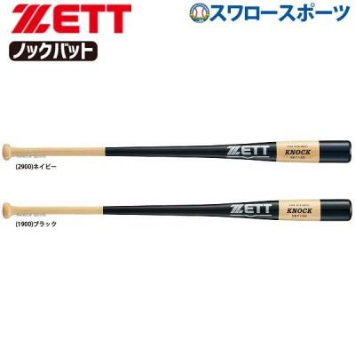 ゼット ZETT 木製 ノックバット BKT148