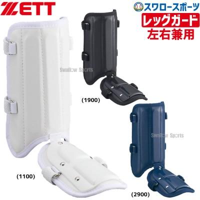 ゼット ZETT 打者用 レッグガード 左右打者兼用 BLL26