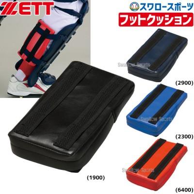 ゼット ZETT フットクッション BLL50A