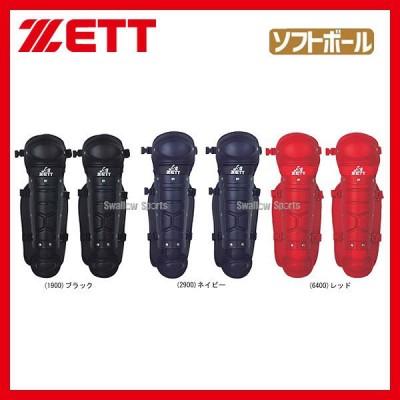 ゼット ZETT 少年 ソフトボール レガーツ BLL5240 キャッチャー防具 レガース ZETT 少年・ジュニア用 野球用品 スワロースポーツ