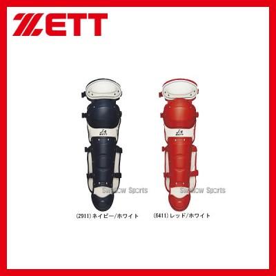 ゼット ZETT ソフトボール用 レガーツ BLL5370